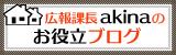 広報課長akinaのお役立ブログ