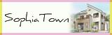 Sophia Town(ソフィアタウン)