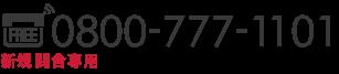受付時間 9:00~18:00(年中無休)042-525-7737