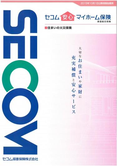 151001セコム火災保険改定