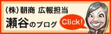 (株)朝商 広報担当広瀬のブログ